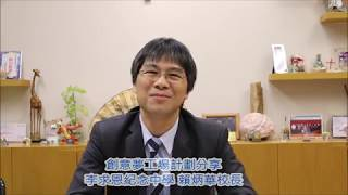 Publication Date: 2019-07-19 | Video Title: 創意夢工場分享-李求恩紀念中學 賴炳華校長