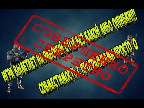 Warface: Игра вылетает на рабочий стол без какой либо ошибки!!!