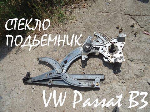 Установка стеклоподъемника на VW Passat B3