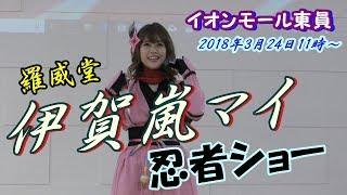 3月24日、イオンモール東員、1階カブキコートでの、伊賀流忍者萌えキャ...