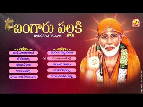 Sai Baba Songs   Bangaru Pallaki   NamDev  Ramadevi  TelanganaDevotionalSongs  Jukebox   Sai Bhakthi