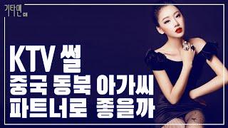 [KTV썰] 중국 동북 아가씨, 과연 파트너로 좋을까?…