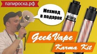 """""""Мехмод в Подарок"""": Допиливаем GeekVape Karma Kit"""