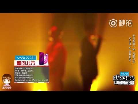 Nine Percent You  Zhangjing -  Stranger in the North ( Rap Of China)