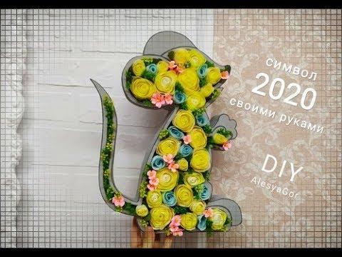 СИМВОЛ ГОДА 2020 своими руками/цветы из гофрированной бумаги SYMBOL OF THE YEAR 2020 MOUSE