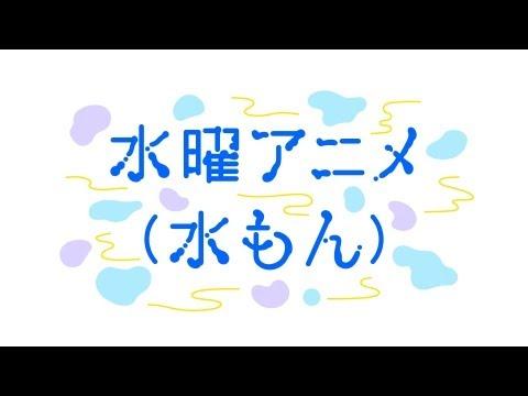 水曜アニメ〈水もん〉