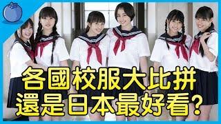 還是日本水手服最好看? 世界各地校服總覽你最喜歡哪一款?|不要脫人家的水手服|藍莓豆花 Blueberry Tofa