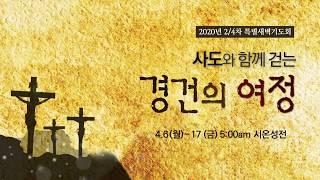 4월10일 큰믿음유신교회 특별새벽기도회