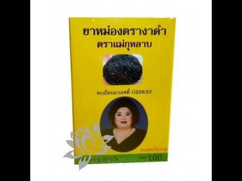 Лечебные бальзамы Таиланда, (коричневый с кунжутом). Тайские штучки.