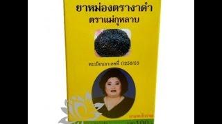 Лечебные бальзамы Таиланда, (коричневый с кунжутом). Тайские штучки.(, 2015-02-17T23:26:25.000Z)