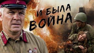 И БЫЛА ВОЙНА - Серия 1 / Военный сериал