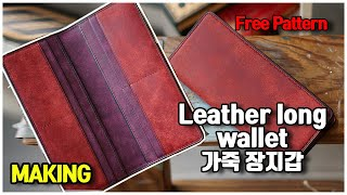 Making leather long wallet DIY…