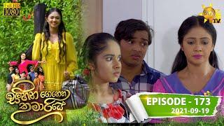 Sihina Genena Kumariye | Episode 173 | 2021-09-19 Thumbnail