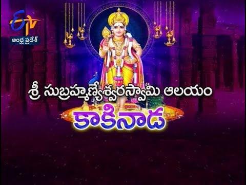 Sri Subrahmanyeswara Swami Temple | Kakinada | Teerthayatra | 10th October 2017 | Full Episode