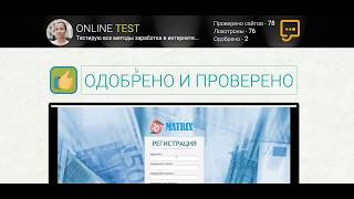 3d matrix система заработка