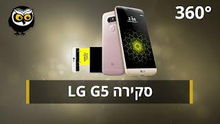 מוצג ב-360 מעלות! סקירה LG G5