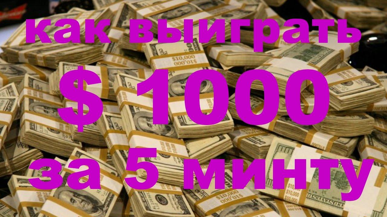выиграть деньги без вложений