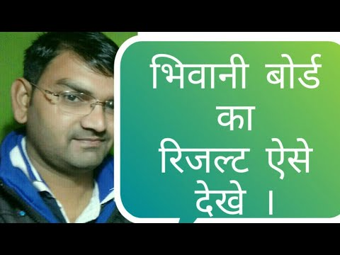 Hbse Result कैसे देखे - How to Check 12th Class Result- Bhiwani Board - KTDT