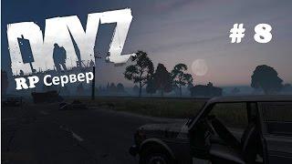 DayZ Standalone: RP Сервер | Переезд, пропал Снежок, Артист. #8