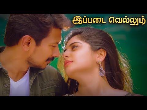 Ippadai Vellum - Song Scene | Udhayanidhi...