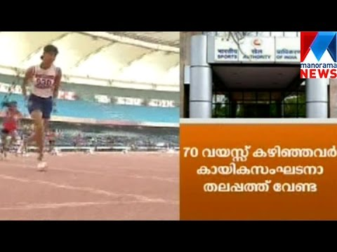 Center govt to implement new sports policy | Manorama News