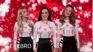 СЕРЕБРО / SEREBRO / EUROPA PLUS TV