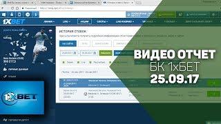 Видео отчет ставки в Бк 1хбет 25.09.17