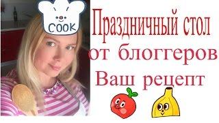 ТОП 5 простых рецептов /Понравятся всем гостям! Как приготовить канапе, рыбу и спагетти