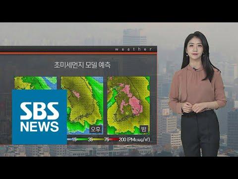 국외 미세먼지까지 유입…전국 대부분 미세먼지 '나쁨' / SBS