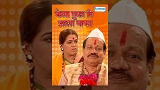 Kela Tuka Ni Jhala Maka (2008) - Machindra Kambli - Sanjeevani Jadhav - Marathi Stage Play
