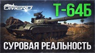 Обзор Т-64Б (1984): СУРОВАЯ РЕАЛЬНОСТЬ НОВОГО ТОПА 1.77 в WAR THUNDER!