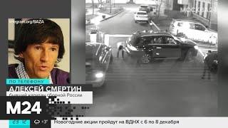 Смотреть видео Бывшему футболисту Алексею Смертину грозит лишение прав за ДТП - Москва 24 онлайн