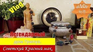 Beauty влог:  Легендарный дом Грипуа. Советский Красный мак. Две истории.
