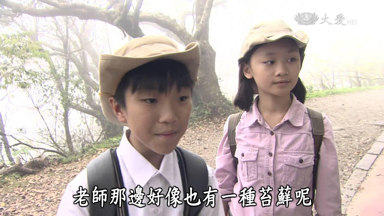 【呼叫妙博士】20160506 - 環境小尖兵 - 苔蘚 - YouTube