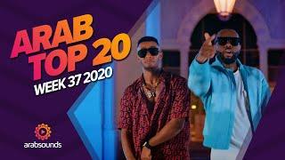 Top 20 Arabic Songs of Week 37, 2020 أفضل 20 أغنية عربية لهذا الأسبوع 🔥🎶