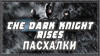 Пасхалки в фильме Темный рыцарь - Возрождение легенды / The Dark Knight - Rises [Easter Eggs]
