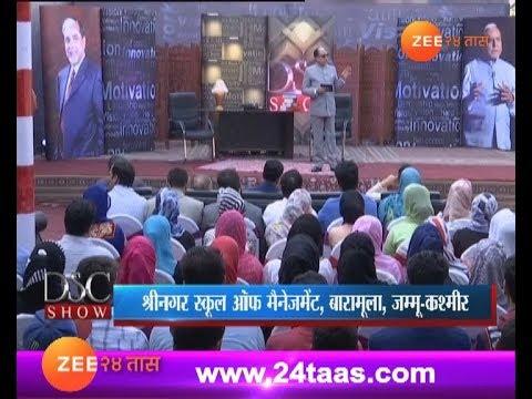 श्रीनगर | जम्मू काश्मीर | डॉ. सुभाष चंद्रा शो - 11 नोव्हेंबर 2017