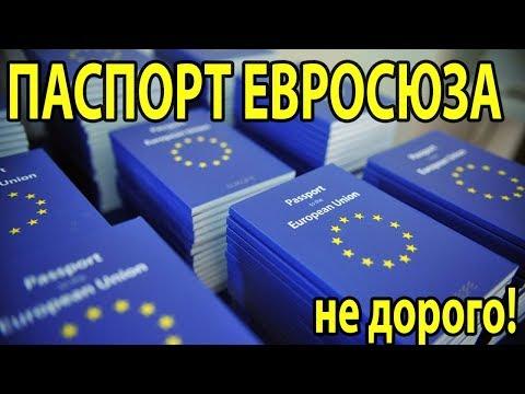 Гражданство ЕВРОСОЮЗА быстро и легально!
