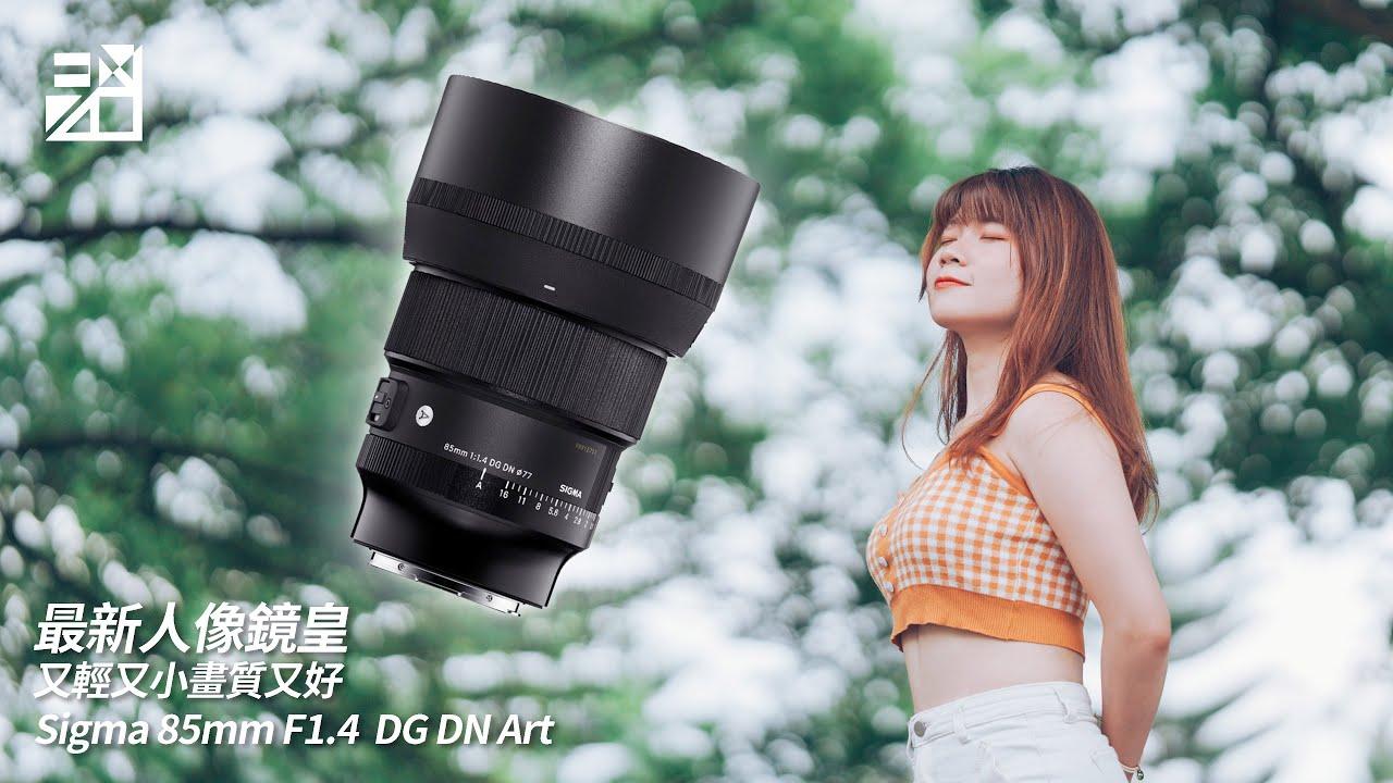 必買!Sigma 85mm F1.4 DG DN Art 完整實測!最新人像鏡皇!對決Sony 85GM!誰勝出?又輕又小畫質又好?ft.A7RIV【器材老實說】