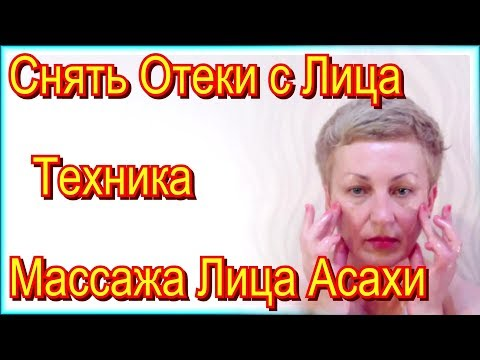 Как снять отек с лица и убрать отеки после пьянки или ушиба