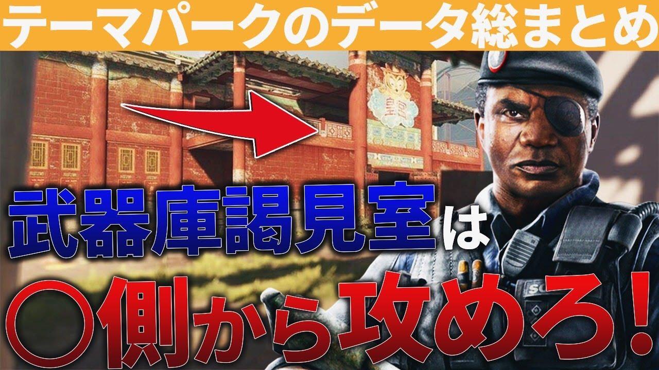 【マップ研究】テーマパークの武器庫謁見室攻めはどこから攻める!?