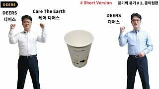 # Short version 편집본, 플라스틱 필름 대…