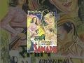Samadhi 1950 || Ashok Kumar, Nalini Jaywant, Shashi Kapoor