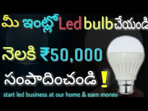 How to start LED bulb business at home and earn money | how to make LED lights at home | in telugu