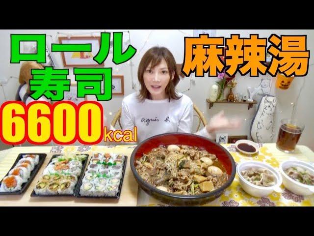 【大食い】マーラータンと豚しゃぶ飯といろいろロール寿司5種類![6646kcal]【木下ゆうか】
