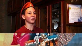 Храбрые сердцем. Часть 2. Мужское / Женское. Выпуск от 07.12.2018