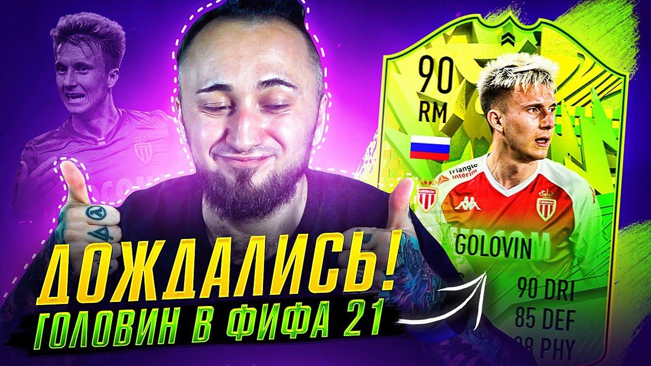 ГОЛОВИН 90 в ФИФА 21 | ЛУЧШИЙ ИГРОК СБОРНОЙ РОССИИ?
