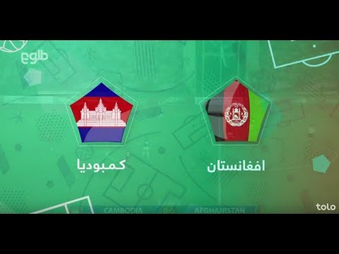 Afghanistan VS Cambodia Football Match - LIVE / مسابقه فوتبال کمبودیا در مقابل افغانستان - زنده