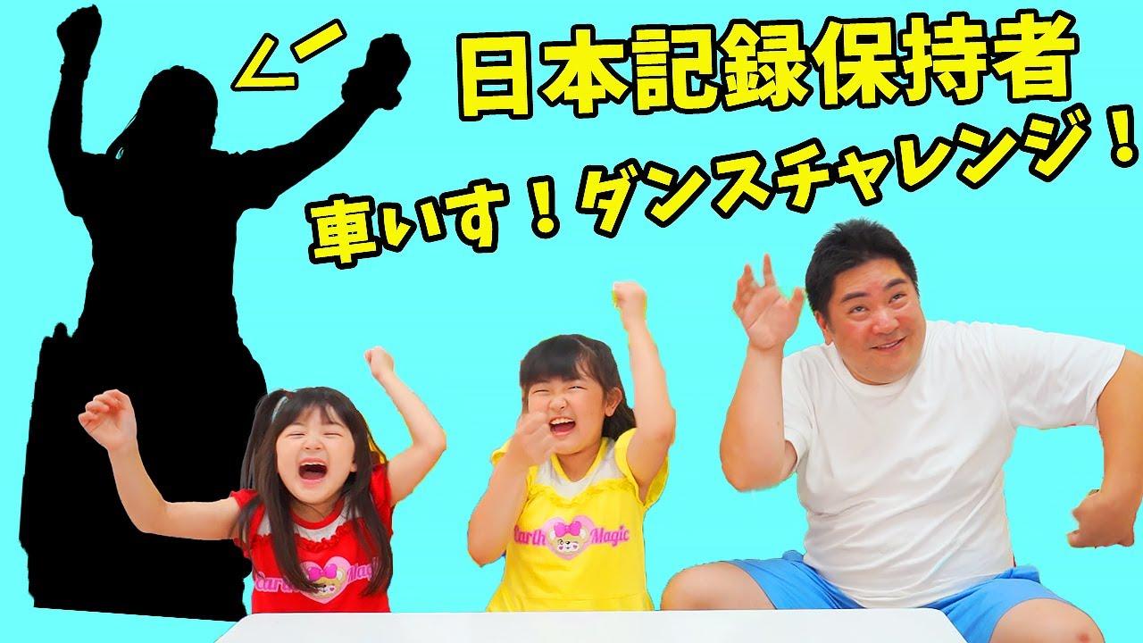 【コラボ】日本記録保持者と車いすダンスチャレンジ!おかしのいえをつくろう~!を踊ってみた!- はねまりチャンネル
