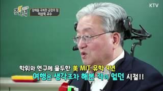한국의 스티븐 호킹, 장애를 극복한 극정의 힘 이상묵 교수